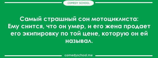 Если ты, например, находишься в кругу мотоциклистов, можешь на его основе создать свою шутку лишь поменяв некоторые слова: