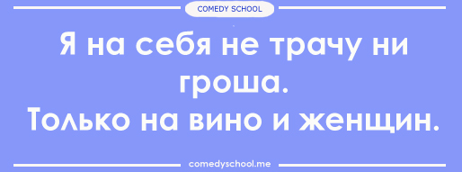 Как написать шутку самому на этот прием? Легко! Давай попробуем сделать это прямо сейчас. Представь, что тебя друг спрашивает