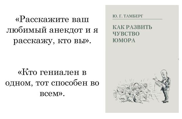 Книга Тамберга о развитии чувства юмора стала одной из самых читаемых среди людей разного возраста. В ней автор учит