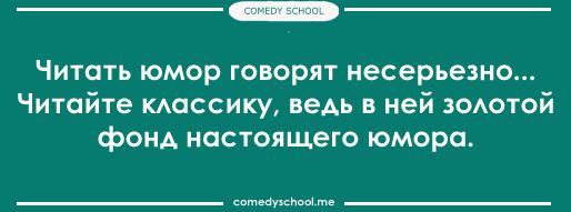 Конечно, вы читали эти рассказы еще в школе, но тогда еще не задумывались о развитии собственного чувства юмора