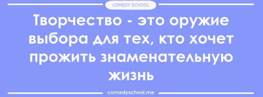 Почему супер-успешные комедианты говорят о полной противоположности тому, чему учат учителя комедии