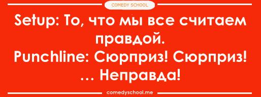 Например, если вы забьете в гугле: «Как развить чувство юмора», что вы получите в ответ? В основном, это формулы, которые сводятся к тому, как научится писать шутки.