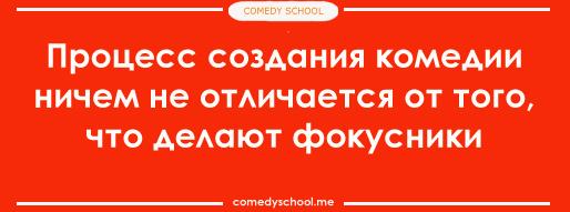 Теперь вы знаете о таинственной силе, которая заставляет людей смеяться до слез. Эта сила мысленно ведет публику в одном направлении (у фокусников есть подобный прием и он называется мисдирекшн), а затем идет сюрприз или панчлайн