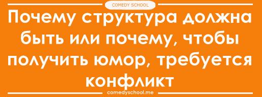 Почему структура должна быть или почему, чтобы получить юмор, требуется конфликт